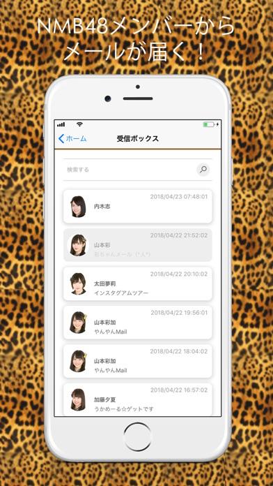 NMB48 Mailスクリーンショット