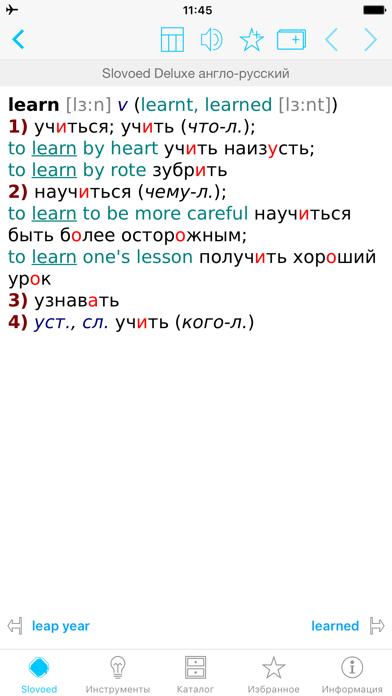 Англо <> русский cловарьのおすすめ画像1