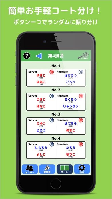 簡単操作!競技ペア決めコート振り分けアプリ screenshot1