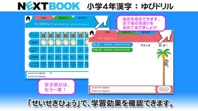 小学4年生漢字:ゆびドリル(書き順判定対応漢字学習アプリ)スクリーンショット5