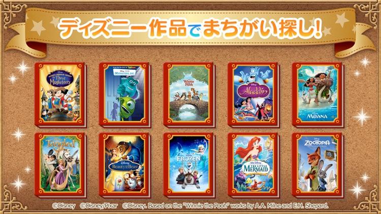 ディズニー タッチタッチ screenshot-0