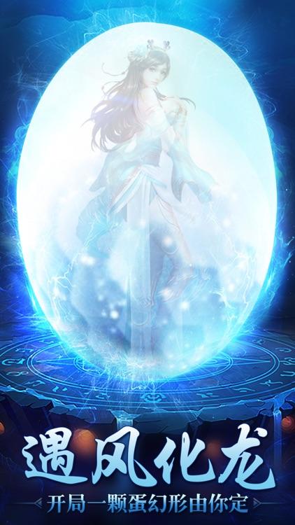离镜天:玄幻诛仙动作手游戏 screenshot-4