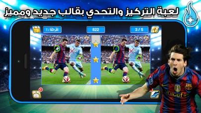 ابطال الملاعب اختبار كرة القدملقطة شاشة1