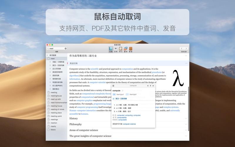 【学习词典类】欧路 英语 词典 for Mac