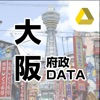 大阪府政DATA