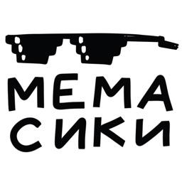 Мемасики!