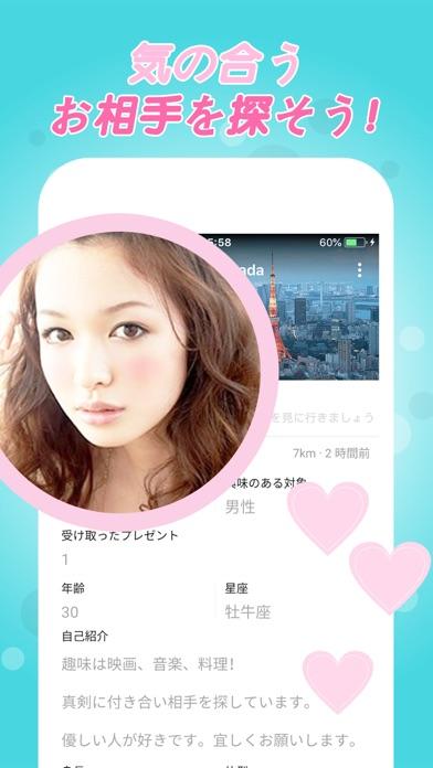 恋活とお見合い、出会い系アプリスマとも ScreenShot1