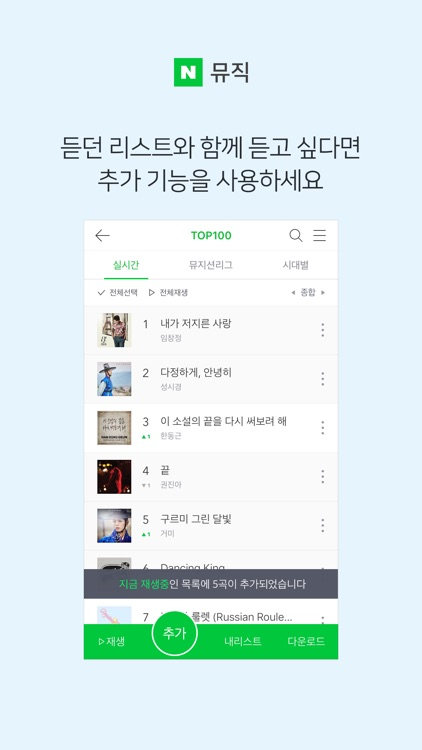 네이버 뮤직 - Naver Music screenshot-2