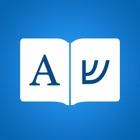 希伯来语词典 icon