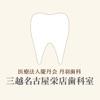 三越名古屋栄店歯科室