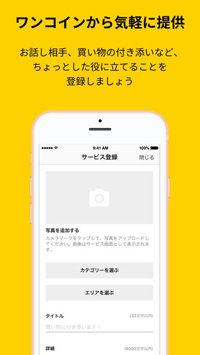 たすけっと(Tasket) ScreenShot2