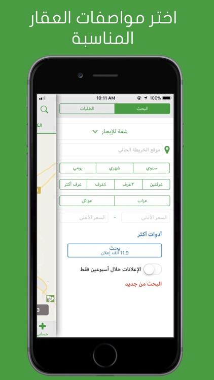 عقار screenshot-1