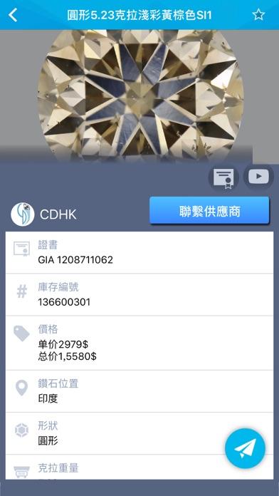 Rock & Trade - 最佳鑽石交易體驗屏幕截圖2