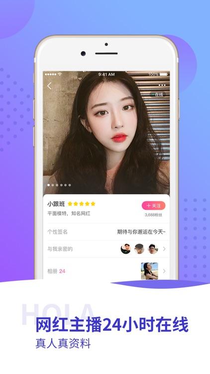 Hola红辣椒-真人私聊约会社交视频平台
