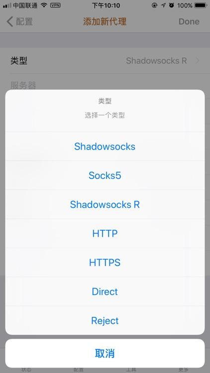 Detour - 一款低调到家的双S客户端 screenshot-3