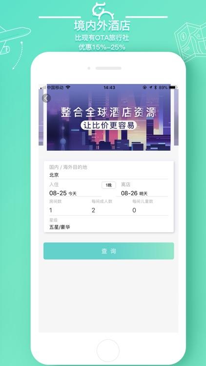 星牛旅行 screenshot-3