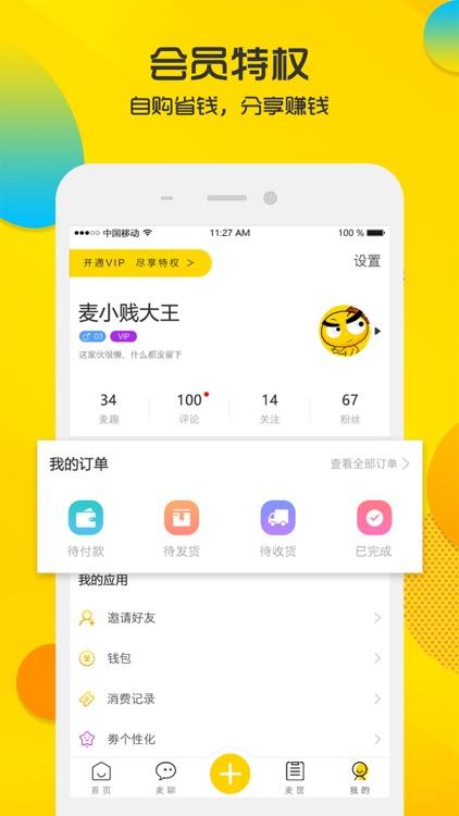 麦小贱 screenshot-3
