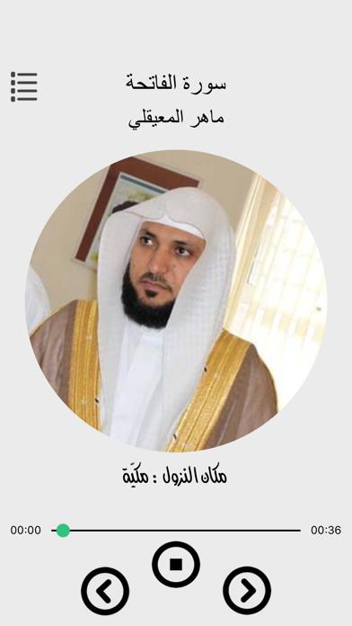 القران ماهر المعيقلي بدون نتلقطة شاشة3
