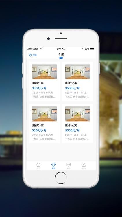 花猫乐租 screenshot-1