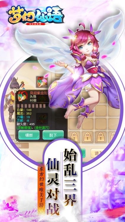 梦幻仙语-重回经典梦幻回合制手游 screenshot-4