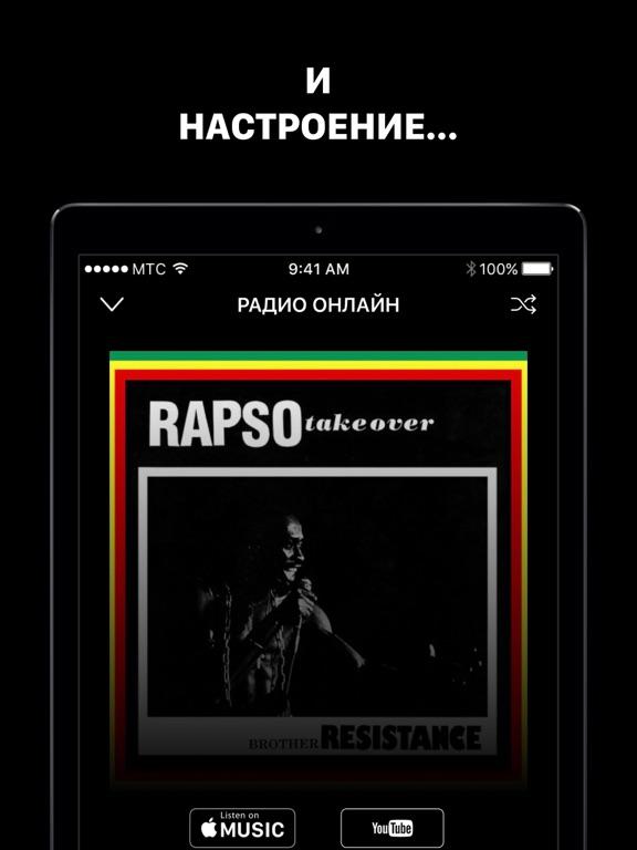 Радио Онлайн Музыка Бесплатно Скриншоты10