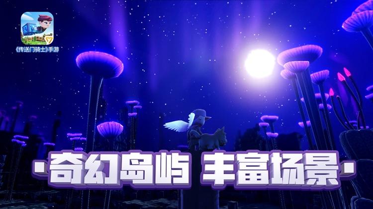 传送门骑士 screenshot-4
