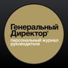 Журнал «Генеральный Директор»