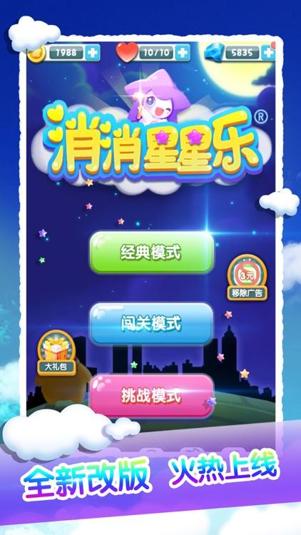 消消星星乐 screenshot-0