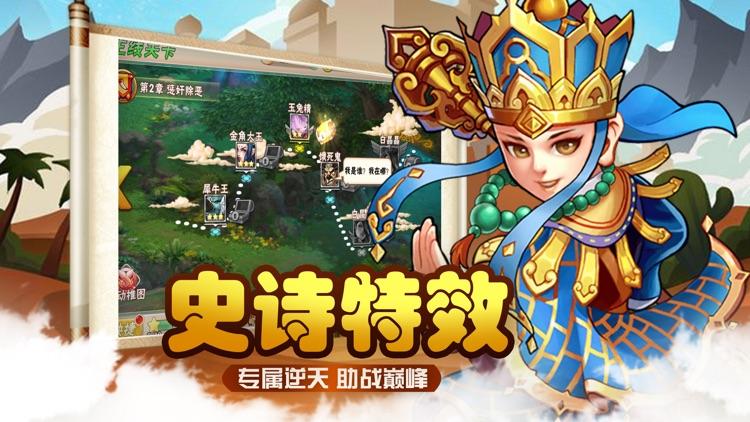 内涵西游记 - 挂机西游回合卡牌 screenshot-3
