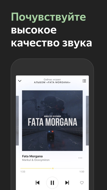 Yandex.Music screenshot-3