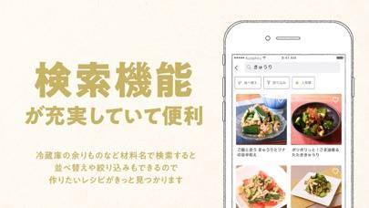 料理はクラシル - レシピや献立が動画でわかる料理アプリ ScreenShot3
