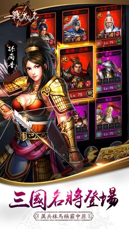 一戰成名-亂世三國,一絕高下! screenshot-3