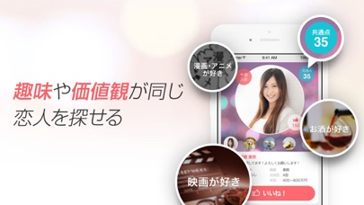 出会いはwith(ウィズ) 婚活・恋活・マッチングアプリ紹介画像3