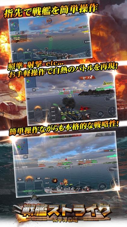 戦艦ストライク screenshot-4