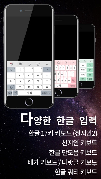 TS 한글 키보드-천지인2 [이모티콘 입력, 한자] for Windows