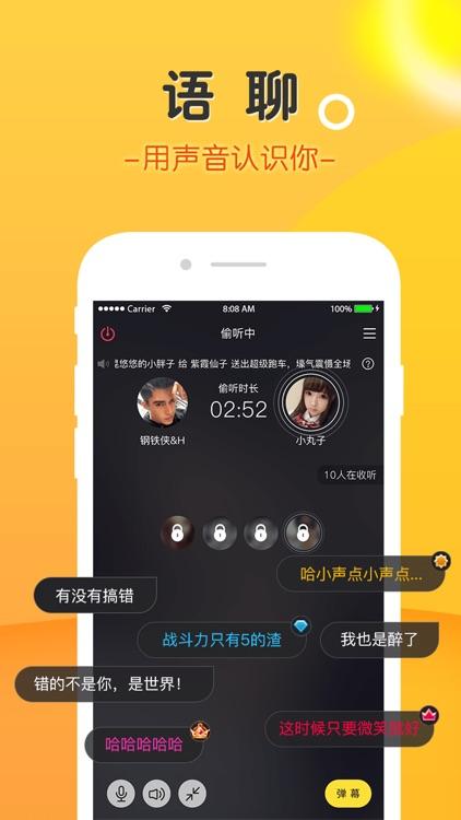 豆豆-聊天交友软件 screenshot-3