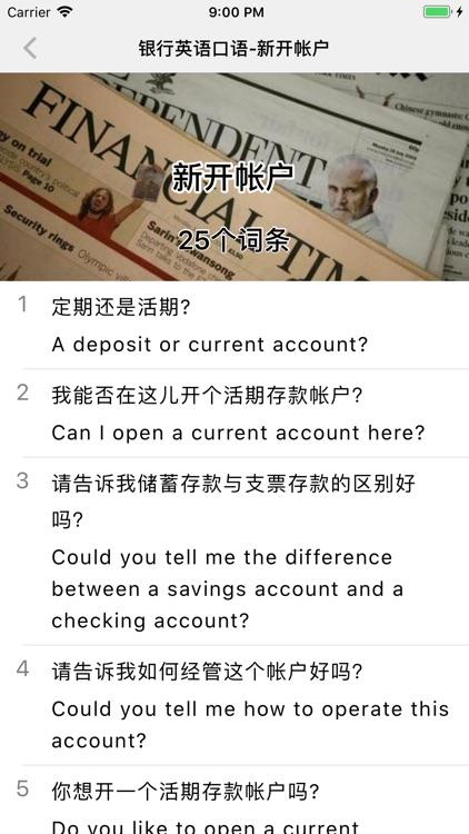 金融专业英语词汇大全-专业金融银行中英文词典 screenshot-5