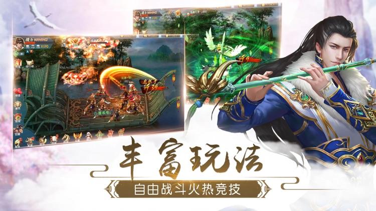幻梦修仙 screenshot-2