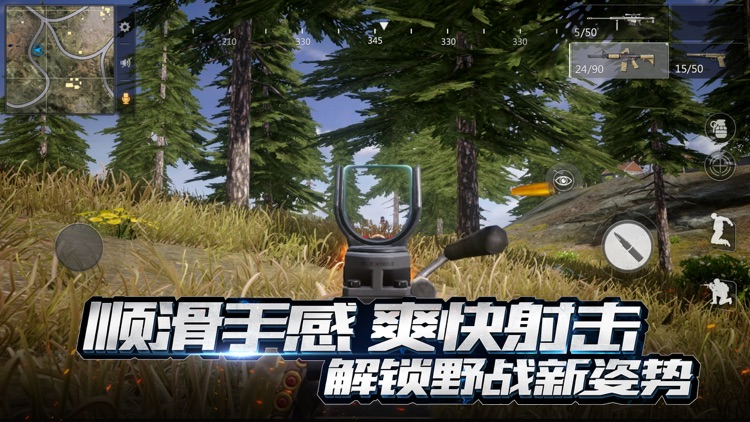 小米枪战:战术革命 screenshot-4