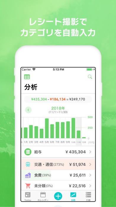 家計簿Dr.Wallet ScreenShot3
