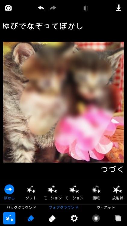 ぼかし++簡単ぼかし&モザイク写真加工アプリ