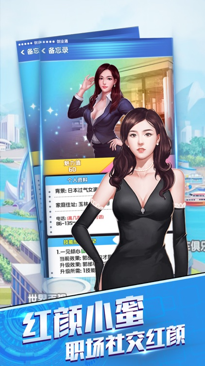 欲望都市-现代都市创业模拟经营养成游戏 screenshot-3