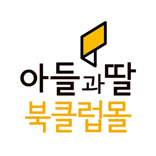 아들과딸북클럽몰 app logo