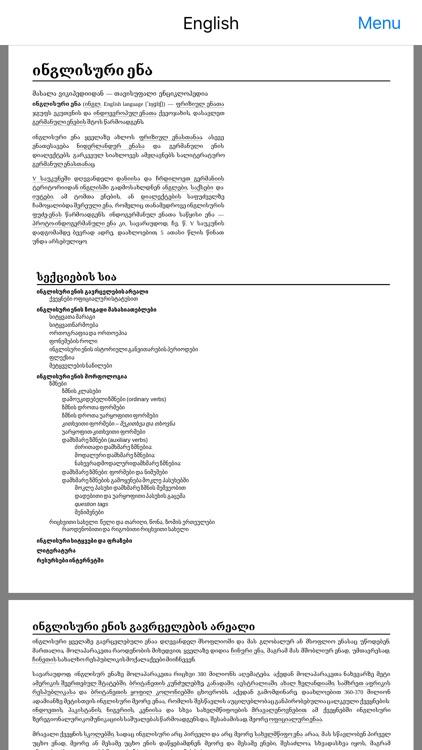 Georgian - English dictionary screenshot-6