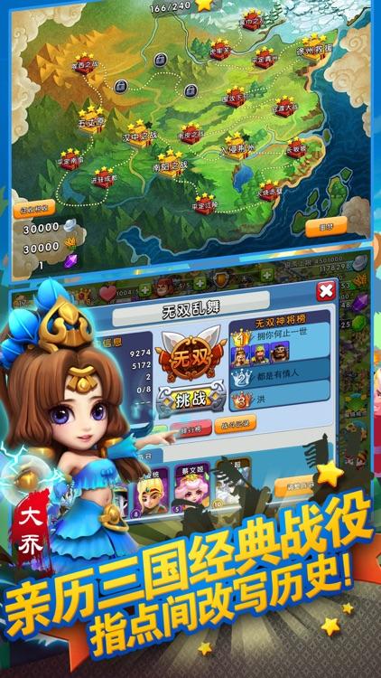 天天斗三国 screenshot-0