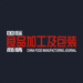 109.国际食品加工及包装商情China Food Manufacturing Journal