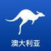 45.澳大利亚旅游-出国自由行定制专家