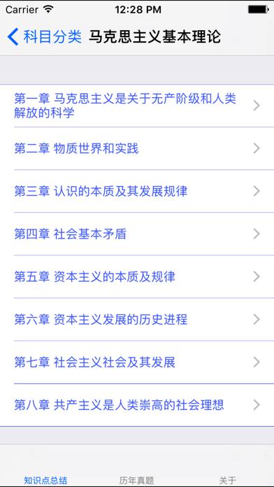 考研政治大全 2018最新版 screenshot one
