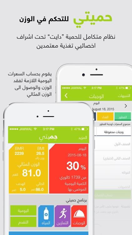 mDiet - حميتي screenshot-0