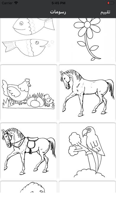 تعلم الرسم و التلوين screenshot 3